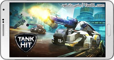 دانلود بازی Tank Hit 3.6.7 - نبرد تانک ها برای اندروید + دیتا