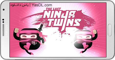 دانلود بازی The Last Ninja Twins 8.0 - آخرین دوقلوهای نینجا برای اندروید + پول بی نهایت