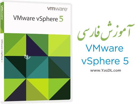دانلود کتاب آموزش مجازی سازی سرور با استفاده از VMWare vSphere 5