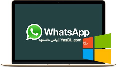 دانلود واتس آپ برای کامپیوتر و ویندوز - WhatsApp x86/x64