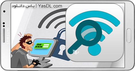 دانلود Wifi Inspector 3.92 - نرم افزار مانیتورینگ شبکه WiFi برای اندروید