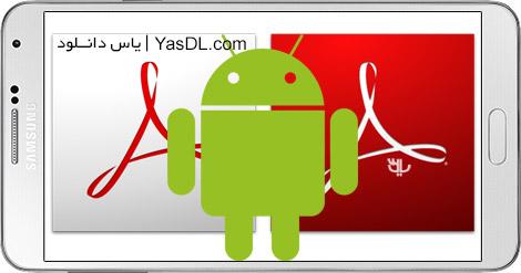 دانلود Adobe Acrobat Reader 16.3.0 - نرم افزار ادوب ریدر برای اندروید