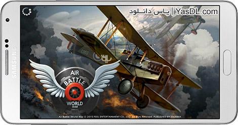 دانلود بازی Air Battle World War 1.0.6 - نبرد هوایی: جنگ جهانی برای اندروید + نسخه بی نهایت