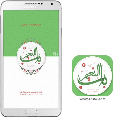 دانلود مفاتیح الجنان صوتی باب النعیم 3.4.0 برای اندروید