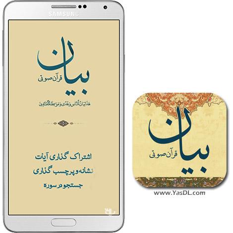 دانلود قرآن صوتی بیان برای اندروید + ترجمه و تفسیر صوتی