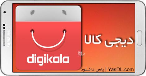 دانلود دیجی کالا - اپلیکیشن فروشگاه دیجی کالا برای اندروید