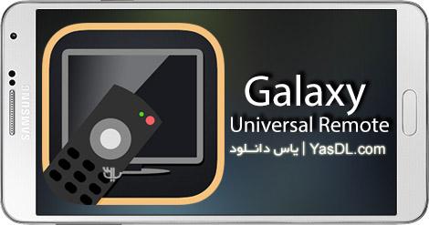 دانلود Galaxy Universal Remote 4.0 - ریموت کنترل دستگاه های مختلف برای اندروید