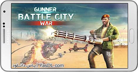 دانلود بازی Gunner Battle City War 1.0 - تفنگداران جنگی در شهر برای اندروید