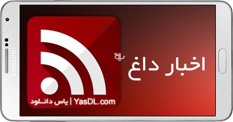 دانلود اخبار داغ - اپلیکیشن خبرهای داغ ایران و جهان برای اندروید