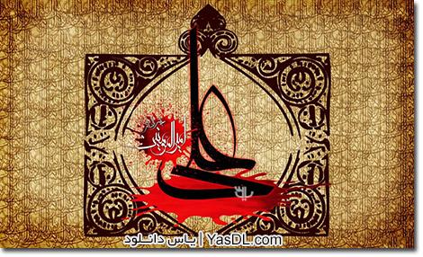 دانلود گلچین نوحه و مداحی شهادت امام علی (ع) با نوای حاج میثم مطیعی