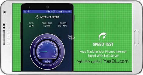 دانلود Internet Speed Test Pro 1.0 - تست سرعت اینترنت برای اندروید