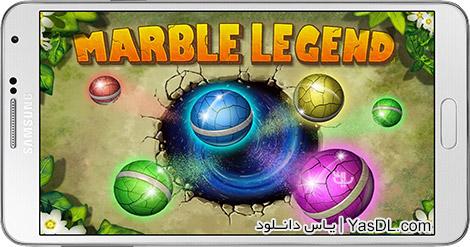 دانلود بازی Marble Legend 5.2.078 - توپ های هم رنگ برای اندروید
