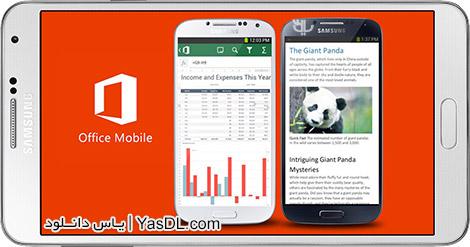 دانلود Microsoft Office Mobile 15.0.5329.2000 - مایکروسافت آفیس موبایل برای اندروید