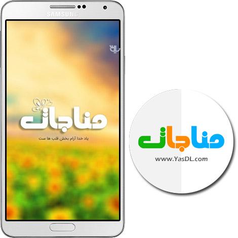 دانلود نرم افزار مناجات - گنجینه ادعیه ویژه ماه مبارک رمضان برای اندروید