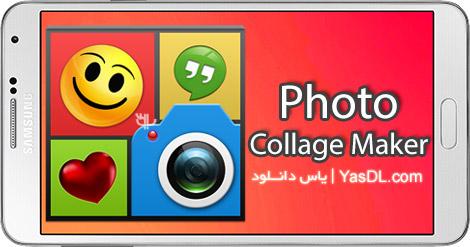 دانلود Photo Collage Maker 10.7 - نرم افزار ساخت کلاژهای زیبا در اندروید