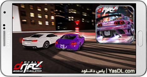 دانلود بازی Real Drift X Car Racing 1.2.3 - دریفت واقعی برای اندروید + پول بی نهایت