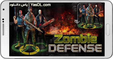 دانلود بازی Zombie Defense 11.1 - دفاع زامبی برای اندروید + نسخه بی نهایت