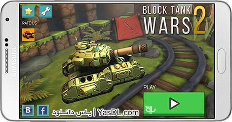 دانلود بازی Block Tank Wars 2 1.5 - نبرد تانک ها برای اندروید