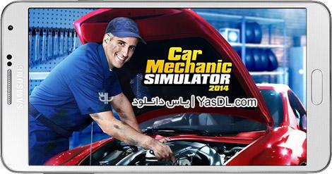 دانلود بازی Car Mechanic Simulator 2014 1.5.1 - شبیه ساز مکانیکی خودرو برای اندروید + پول بی نهایت