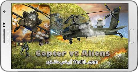 دانلود بازی کابوس دشمن پول بی نهایت دانلود بازی Copter vs Aliens 1.3 هلیکوپتر جنگی برای ...