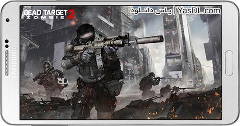 دانلود بازی DEAD TARGET 2 0.9.233 - هدف مرده 2 برای اندروید + دیتا + پول بی نهایت