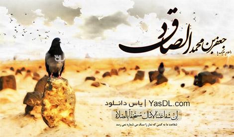 دانلود گلچین شهادت امام صادق (ع) با نوای حاج میثم مطیعی