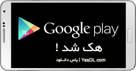 دانلود Freedom 1.0.8l Google Play in-App Purchase - خرید رایگان آیتم های پولی برنامه و بازی های گوگل پلی اندروید