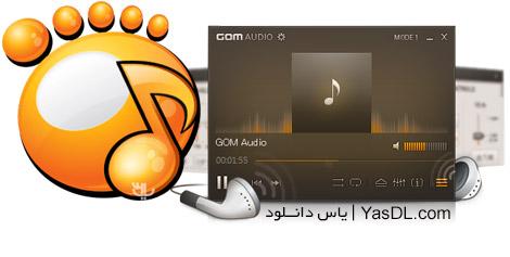 دانلود GOM Audio 2.2.0.0 - پلیر حرفه ای فایل های صوتی