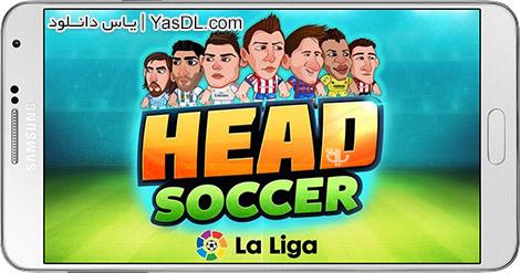 دانلود Head Soccer La Liga 2016 2.3.3 - هد ساکر لالیگا برای اندروید + دیتا + پول بی نهایت