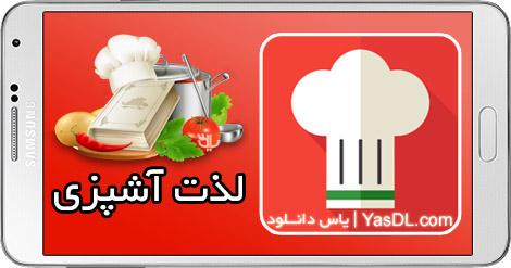 دانلود لذت آشپزی - آموزش پخت و پز انواع غذاهای ایرانی و غیر ایرانی برای اندروید