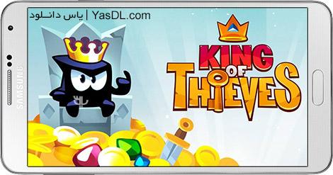 دانلود بازی King of Thieves 2.12 - پادشاه دزدها برای اندروید