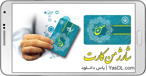 دانلود من کارت  نرم افزار شارژ بلیط مترو و اتوبوس در مشهد برای اندروید