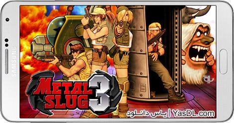 دانلود بازی Metal Slug 3 1.8 - سرباز کوچک 3 برای اندروید + دیتا
