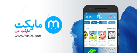 Myket 7.3.5 Myket Is An Iranian Marketplace App For Android