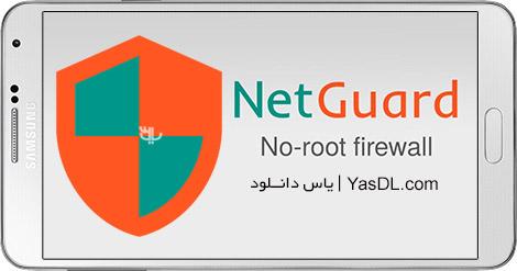 دانلود NetGuard Pro - no-root firewall 2.29 - نرم افزار فایروال برای اندروید