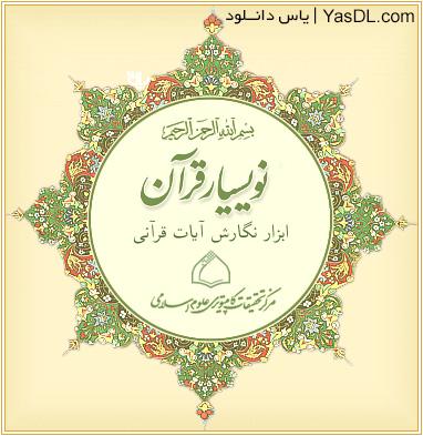 دانلود نویسیار قرآن - درج آیه ها، ترجمه ها و یا آدرس آن ها در Word
