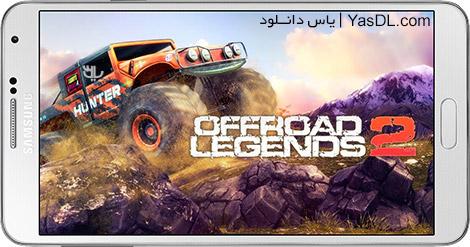 دانلود بازی Offroad Legends 2 1.2.5 - قهرمانان آفرود 2 برای اندروید + دیتا
