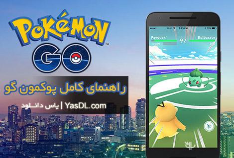آموزش بازی پوکمون گو - راهنمای کامل بازی Pokemon Go