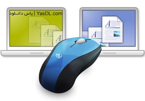 دانلود ShareMouse 3.0.47 Enterprise + Portable - کنترل ماوس و کیبورد در شبکه