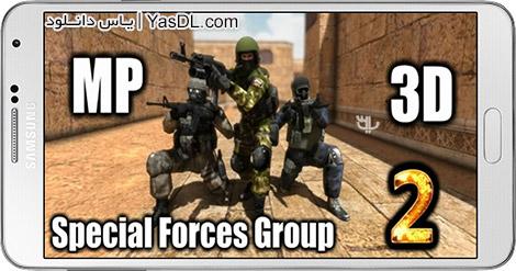 دانلود بازی Special Forces Group 2 1.1 - گروه نیروهای ویژه 2 برای اندروید + پول بی نهایت