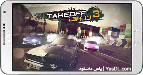 دانلود بازی تیکاف 3 - لذت و هیجان اتومبیل رانی با ماشین های ایرانی برای اندروید