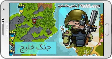 دانلود بازی جنگ خلیج - نبرد جزیره ای برای اندروید