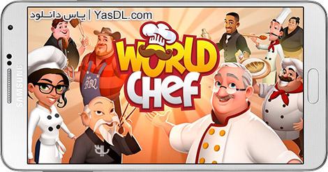 دانلود بازی World Chef 1.26.1 - سرآشپز جهانی برای اندروید