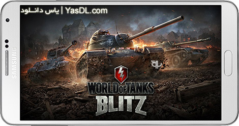 <strong>دانلود</strong> <strong>بازی</strong> World of Tanks Blitz 3.0.0.376 - <strong>دنیای</strong> <strong>تانک</strong> ها <strong>برای</strong> <strong>اندروید</strong>