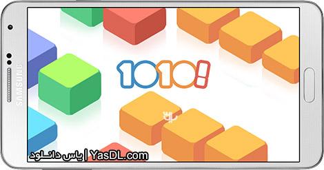 دانلود بازی 1010! Puzzle 37 - پازل 1010 برای اندروید
