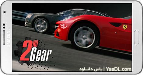 دانلود بازی دنده دو - لذت تجربه اتومبیل رانی با خودروهای ایرانی برای اندروید