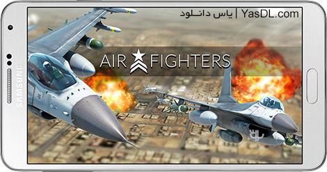 دانلود بازی AirFighters Pro 3.0 - هواپیمای جنگی برای اندروید