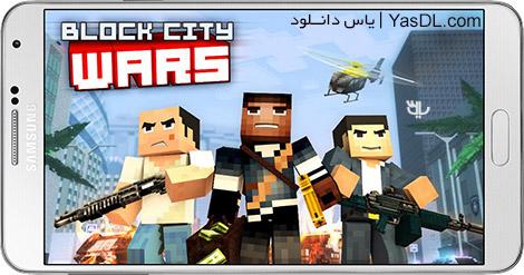 دانلود بازی Block City Wars 6.3.2 جنگ های شهر لگو برای ...
