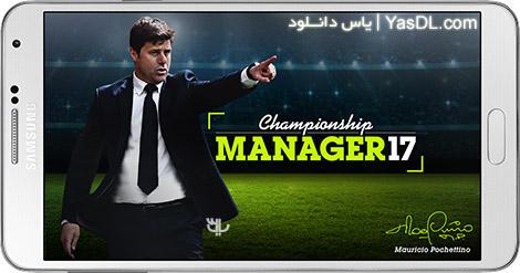 دانلود بازی Championship Manager 17 1.1.1.469 - مدیریت فوتبال برای اندروید + پول بی نهایت