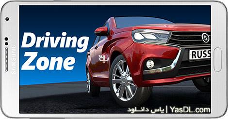 دانلود بازی Driving Zone Russia 1.14 - رانندگی در روسیه برای اندروید